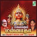 Malaiyanoor Mannatha thumbnail