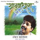 Shravan Dhara thumbnail