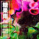 Candy Rain (Single) thumbnail