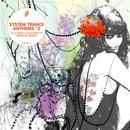 System Trance Anthems, Vol. 2 thumbnail
