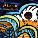 Hoshi No Koe thumbnail
