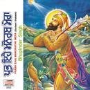 Prabh Ehai Manorathh Mera (Gurbani Shabads) thumbnail
