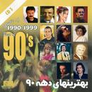 Best Of 90's Persian Music Vol 3 thumbnail