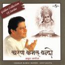 Charan Kamal Bando... thumbnail