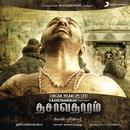 Dasavathaaram (Tamil) (Original Motion Picture Soundtrack) thumbnail