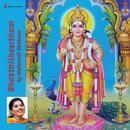 Bhakthi Theertham thumbnail