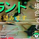 Kiss Land (Single) (Explicit) thumbnail