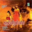 Kadhal Entral Enna (Original Motion Picture Soundtrack) thumbnail