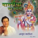 Basareecha Soor Aala thumbnail